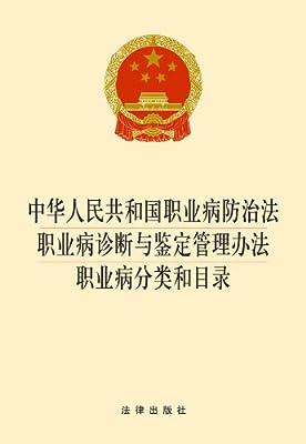 中华人民共和国职业病防治法·职业病诊断与鉴定管理办法·职业病分类和目录·2014版.pdf