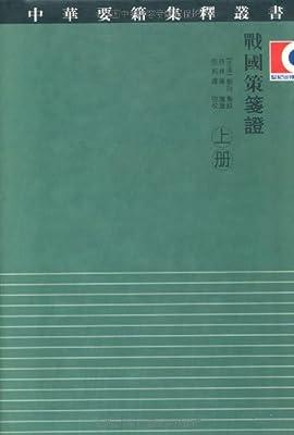 战国策笺证.pdf