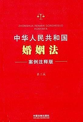 中华人民共和国婚姻法:案例注释版.pdf