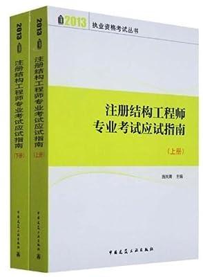 注册结构工程师专业考试应试指南.pdf