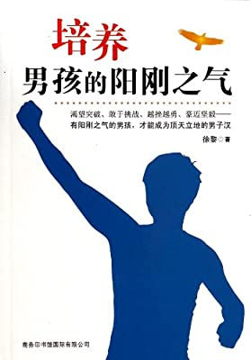 培养男孩的阳刚之气.pdf