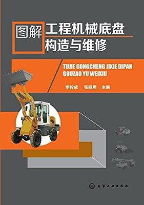 图解工程机械底盘构造与维修.pdf