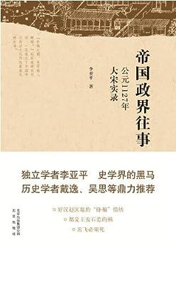 帝国政界往事•公元1127年:大宋实录.pdf