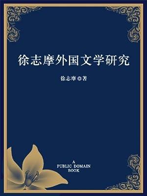 徐志摩外国文学研究.pdf