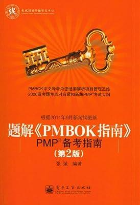 题解《PMBOK指南》:PMP备考指南.pdf