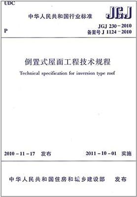 中华人民共和国行业标准:倒置式屋面工程技术规程.pdf
