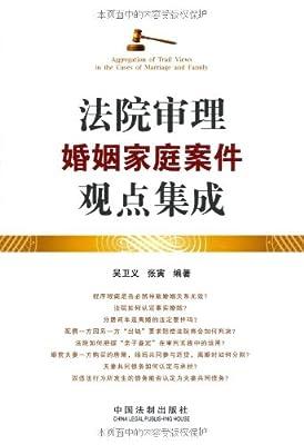 法院审理婚姻家庭案件观点集成.pdf