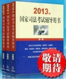 预售 2013年国家司法考试辅导用书.pdf