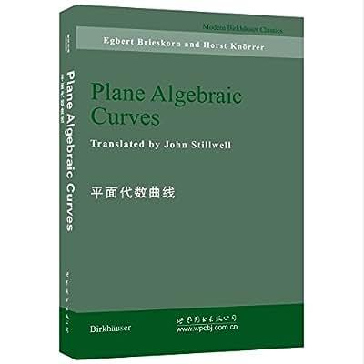 平面代数曲线.pdf