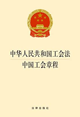 中华人民共和国工会法:中国工会章程.pdf