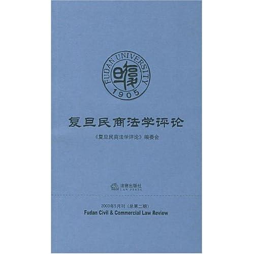 复旦民商法学评论(2003年5月刊总第2期)