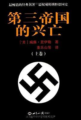 第三帝国的兴亡.pdf