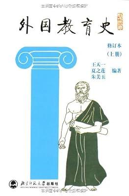 外国教育史.pdf
