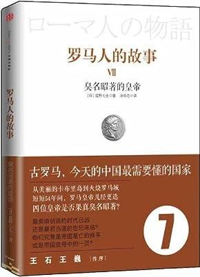 罗马人的故事7:臭名昭著的皇帝.pdf