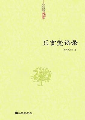 乐育堂语录.pdf