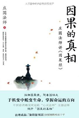 因果的真相:庄圆法师讲《因果经》.pdf