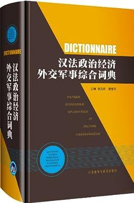 汉法政治经济外交军事综合词典.pdf