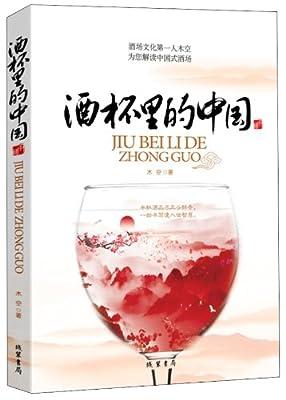酒杯里的中国.pdf