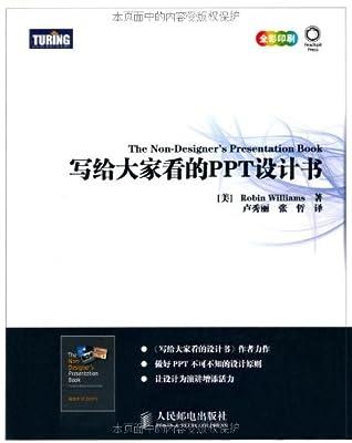 写给大家看的PPT设计书.pdf