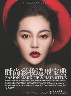 时尚彩妆造型宝典.pdf