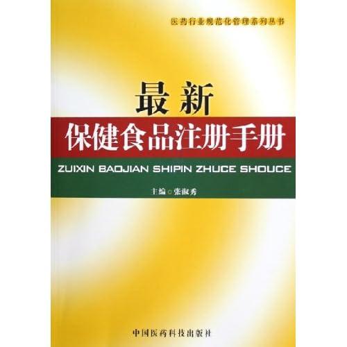 最新保健食品注册手册/医药行业规范化管理系列丛书