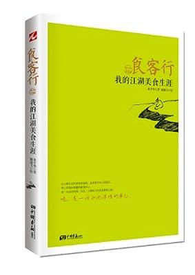 食客行:我的江湖美食生涯.pdf