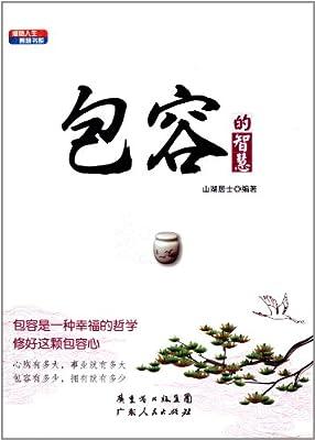 每天学点佛学智慧:包容的智慧.pdf