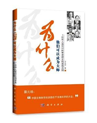 为什么他们可以成为大师:7位华人诺贝尔科学奖得主的成功法则.pdf