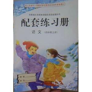 2013新版配套练习册苏教版语文课本小学四4年级上册江苏教育出版