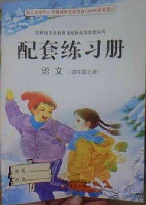 人教版五年级下册语文 丝绸之路 主要内容图片