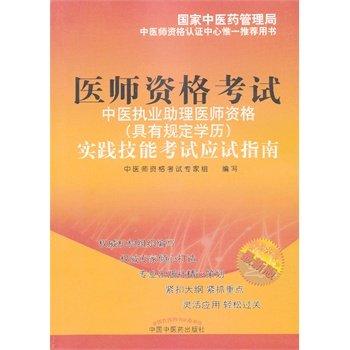 中医执业助理医师资格实践技能考试应试指南.pdf