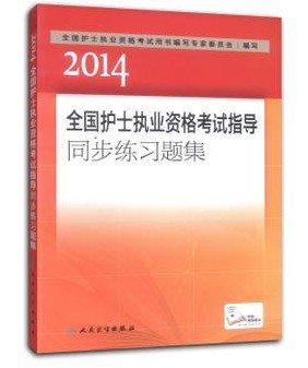 现货正版 人卫2014全国护士执业资格考试指导用书 同步练习题集 人民卫生出版.pdf
