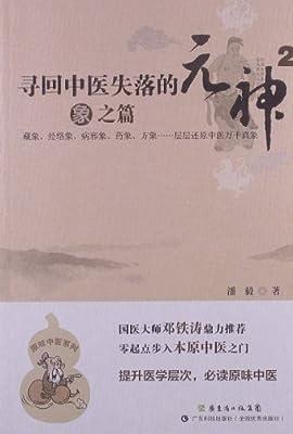 寻回中医失落的元神2:象之篇.pdf