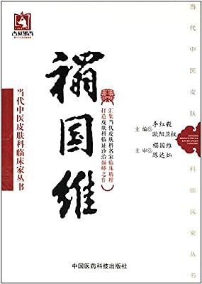 当代中医皮肤科临床家丛书:禤国维.pdf
