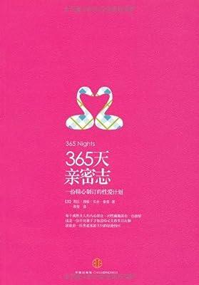 365天亲密志:一份精心制订的性爱计划.pdf