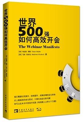 世界500强如何高效开会.pdf