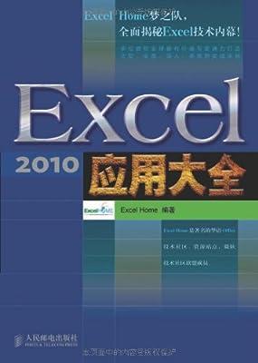 Excel 2010应用大全.pdf