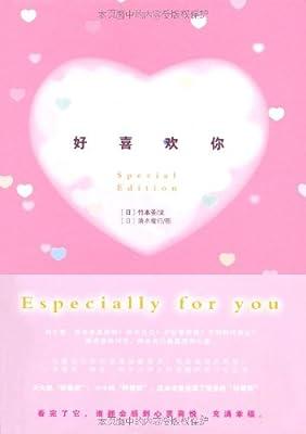 日本热门礼品书:好喜欢你.pdf