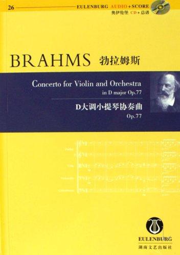 勃拉姆斯D大调小提琴协奏曲 Op.77 附光盘奥伊伦堡CD 总谱