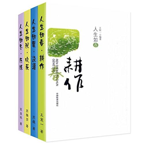 人生如春·夏·秋·冬(套装共4册)-图片