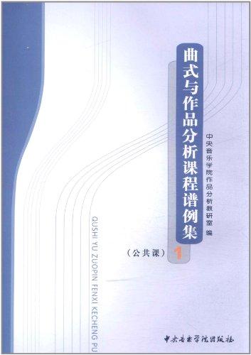 曲式与作品分析课程谱例集1 公共课
