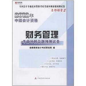 ...腾讯微博   新浪微博   qq空间   宏章出版・2012全国会计专...