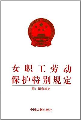 女职工劳动保护特别规定.pdf