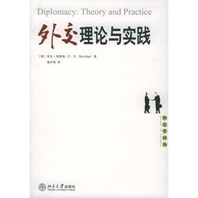 外交理论与实践.pdf