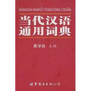 汉字笔画、部首名称表附录4 汉语拼音方案