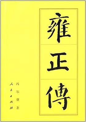 中国历代帝王传记:雍正传.pdf