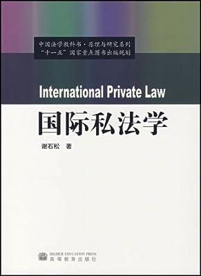 国际私法学.pdf