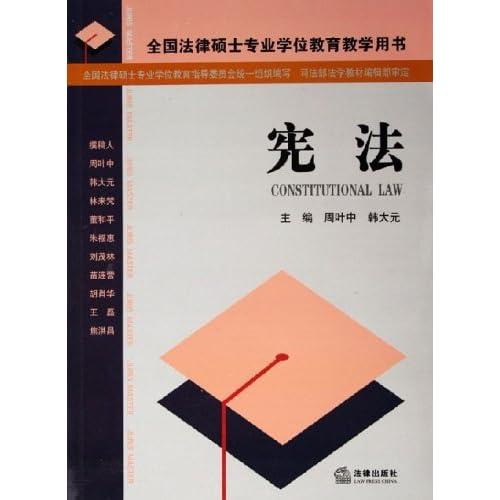 宪法(全国法律硕士专业学位教育教学用书)