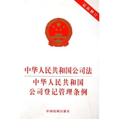 中华人民共和国公司法中华人民共和国公司登记管理条例(最新修订)