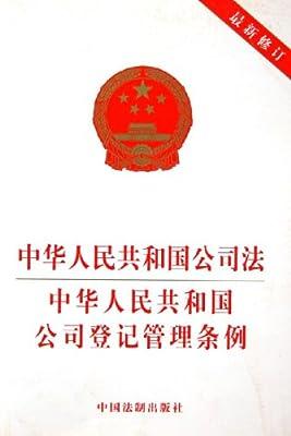 中华人民共和国公司法中华人民共和国公司登记管理条例.pdf